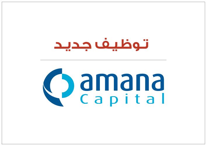https://www.amanacapital.co/يوسف مالك ينضم لأمانة كابيتال