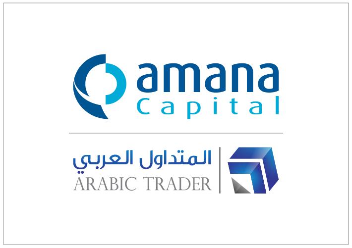 https://www.amanacapital.co/أمانة كابيتال تعقد شراكة مع المتداول العربي