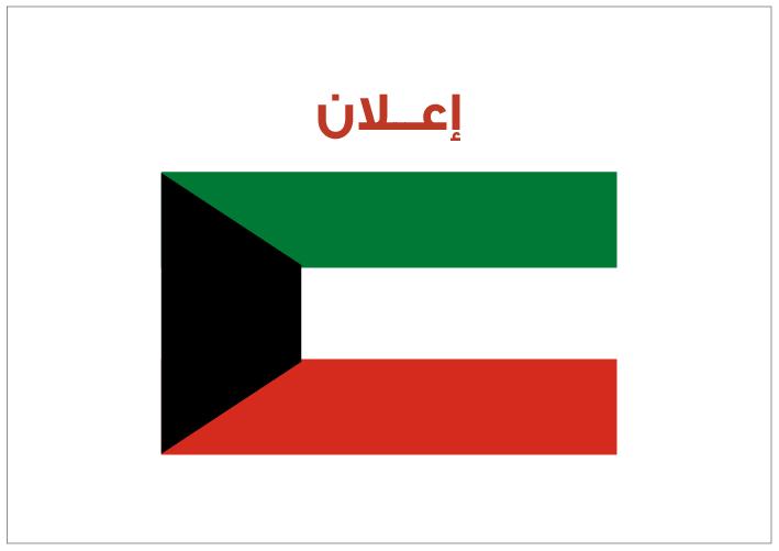 https://www.amanacapital.co/إطلاق شركة جديدة في الكويت ضمن المرحلة الثانية من اتفاقية أمانة كابيتال والمتداول العربي