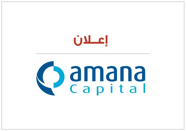 https://www.amanacapital.co/أمانة كابيتال تعلن عن إضافة حسابات ذات فروقات أسعار متغيرة على مجموعة منتجاتها